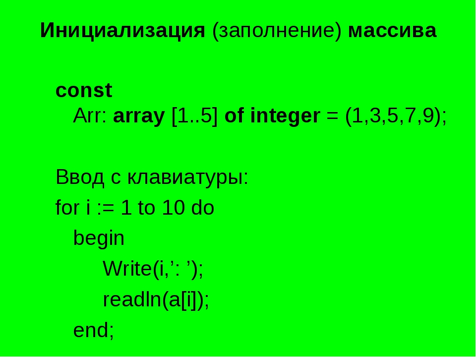 Инициализация (заполнение) массива const Arr: array [1..5] of integer = (1,3,...