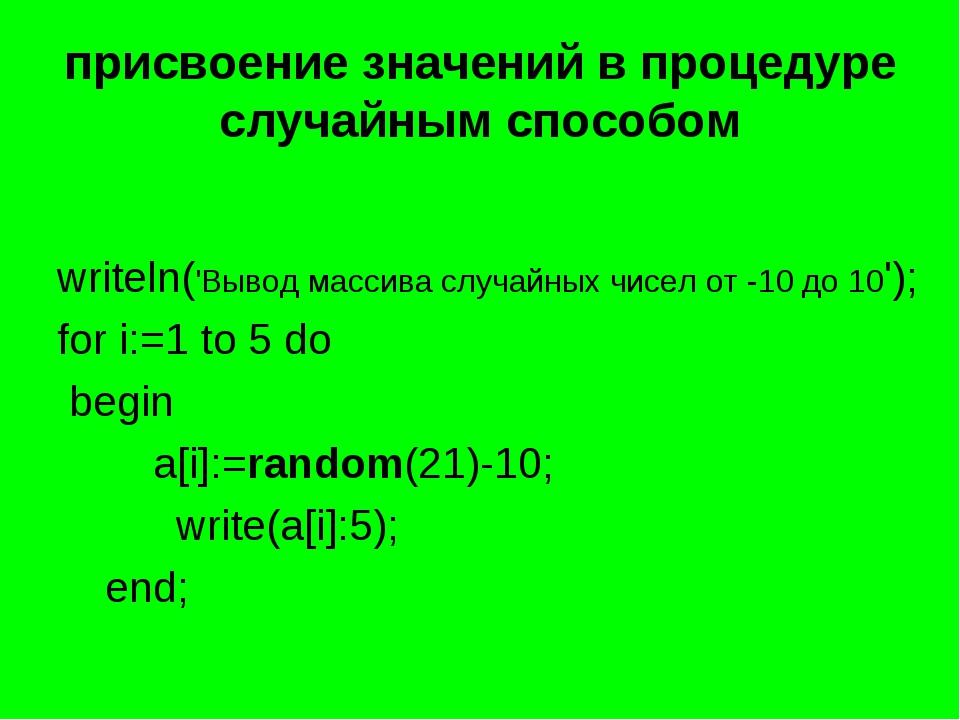 присвоение значений в процедуре случайным способом writeln('Вывод массива слу...