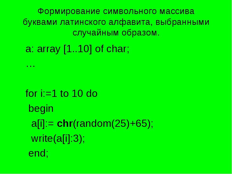 Формирование символьного массива буквами латинского алфавита, выбранными случ...
