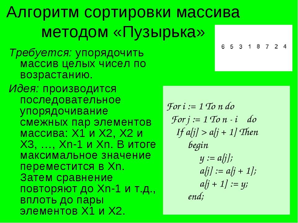 Алгоритм сортировки массива методом «Пузырька» Требуется: упорядочить массив...