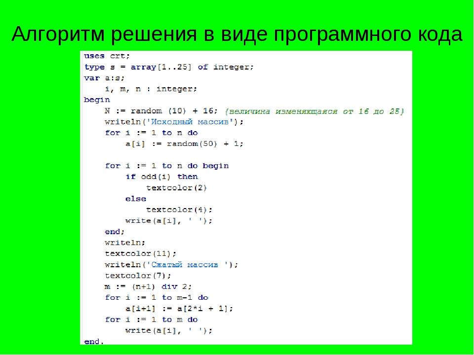 Алгоритм решения в виде программного кода