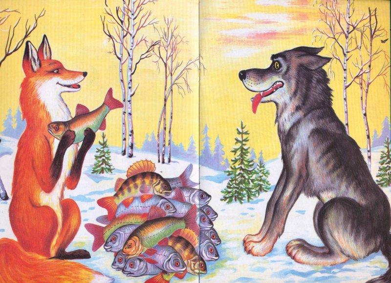 Сказка в картинках про лису и волка