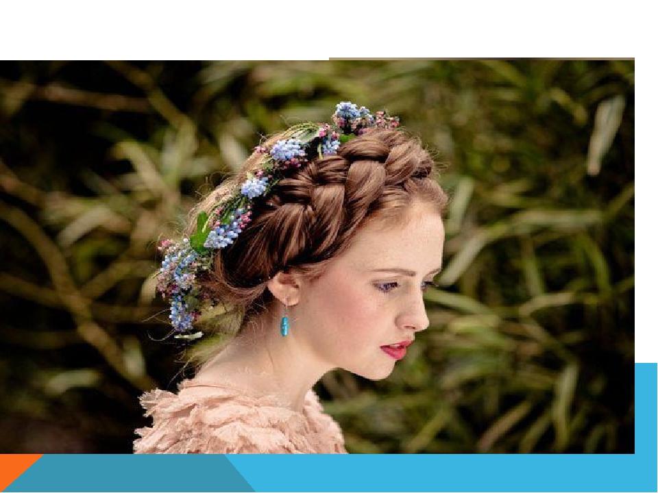Сложные прически из кос носили в древней Греции и Риме. В древне Руси девушк...