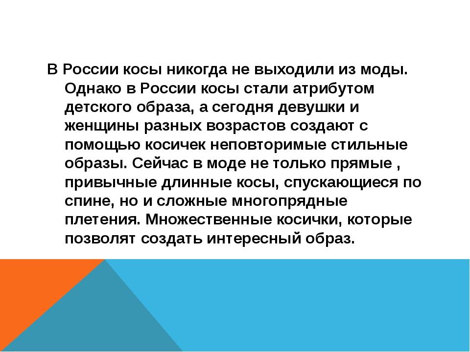 В России косы никогда не выходили из моды. Однако в России косы стали атрибу...