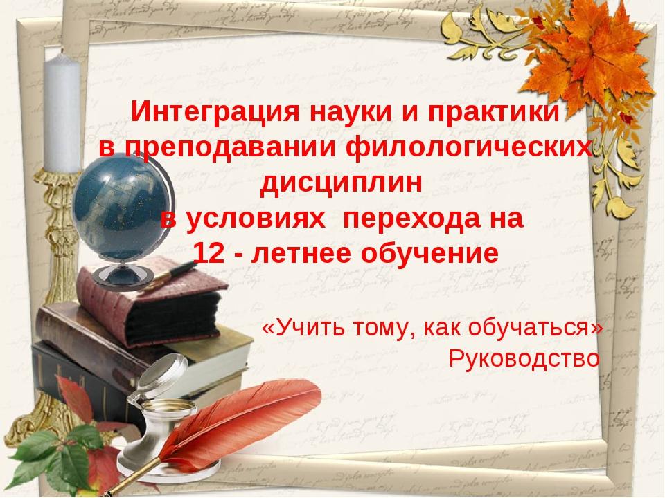 Интеграция науки и практики в преподавании филологических дисциплин в условия...