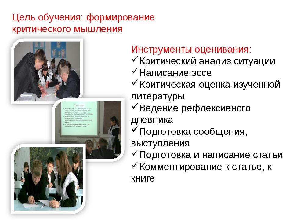 Цель обучения: формирование критического мышления Инструменты оценивания: Кри...