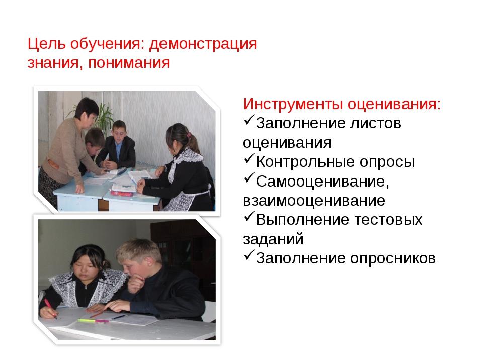 Цель обучения: демонстрация знания, понимания Инструменты оценивания: Заполне...