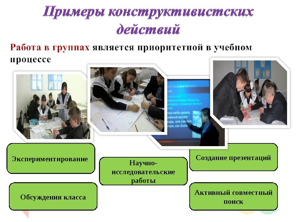 Экспериментирование Научно-исследовательские работы Активный совместный поиск...