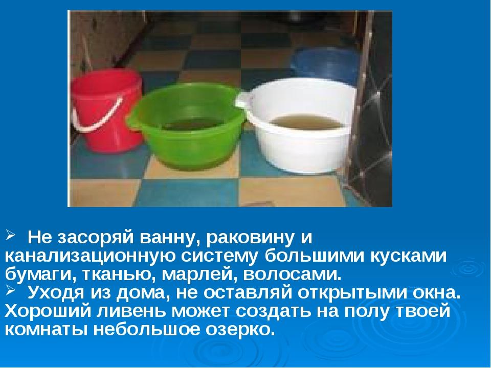 Не засоряй ванну, раковину и канализационную систему большими кусками бумаги...
