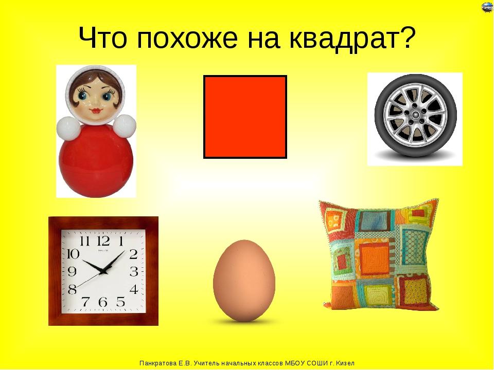 Картинки для детей что похоже на квадрат
