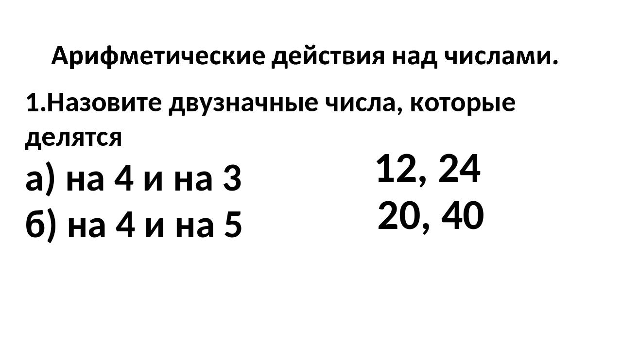 1.Назовите двузначные числа, которые делятся а) на 4 и на 3 б) на 4 и на 5 12...