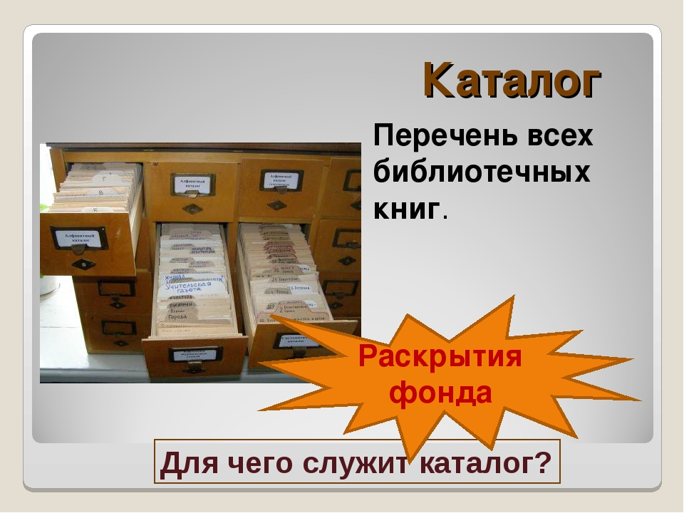 Картинка библиотечные каталоги