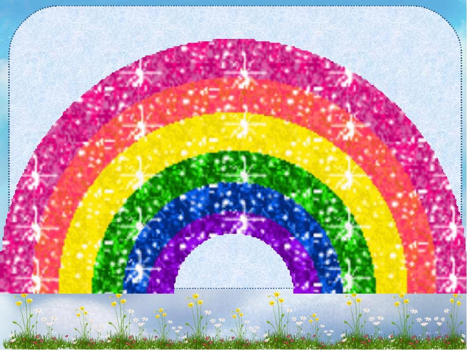 Нэпа картинки, мерцающие открытки радуга