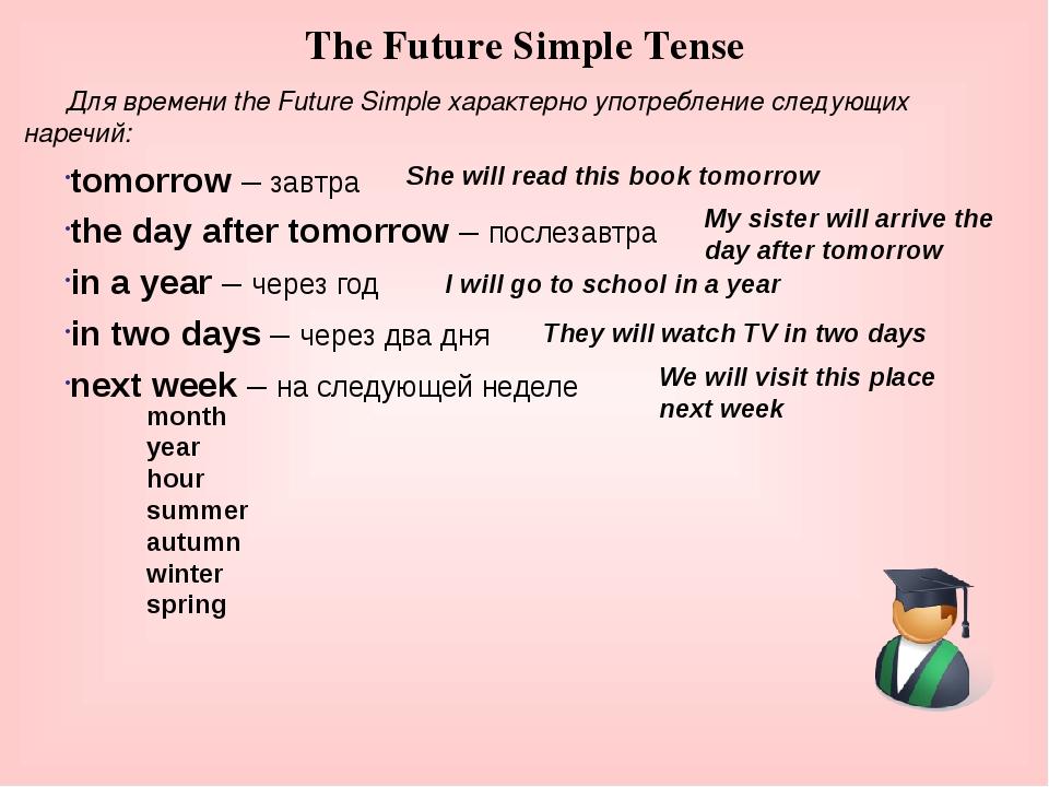 The Future Simple Tense Для времени the Future Simple характерно употребление...