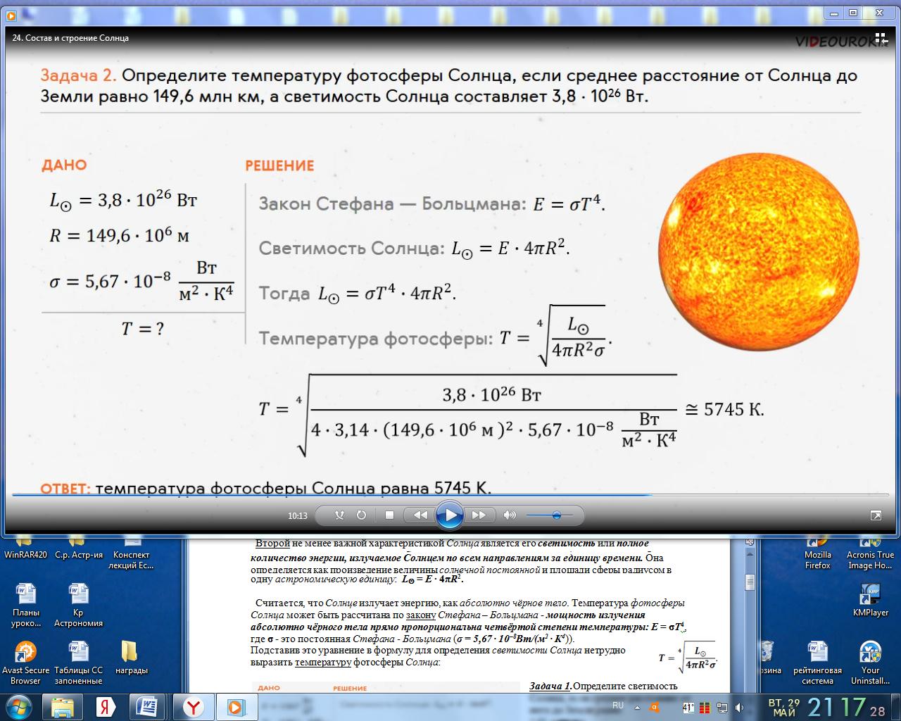Единица измерения температуры фотосферы