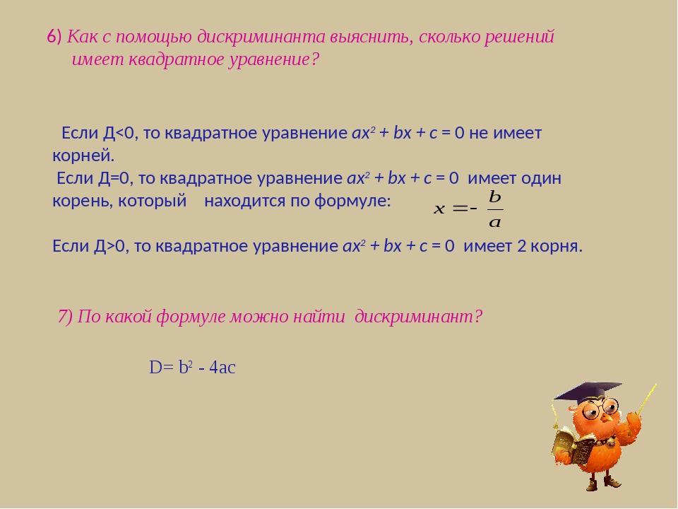Если Д0, то квадратное уравнение ах2 + bх + с = 0 имеет 2 корня. 7) По какой...