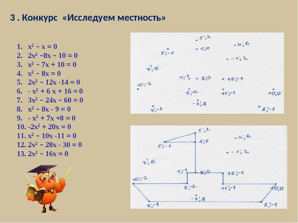 3 . Конкурс «Исследуем местность» х2 – х = 0 2х2 –8х – 10 = 0 х2 – 7х + 10 =...