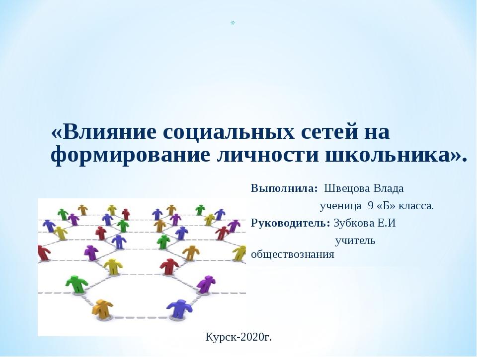 «Влияние социальных сетей на формирование личности школьника». Выполнила: Шве...