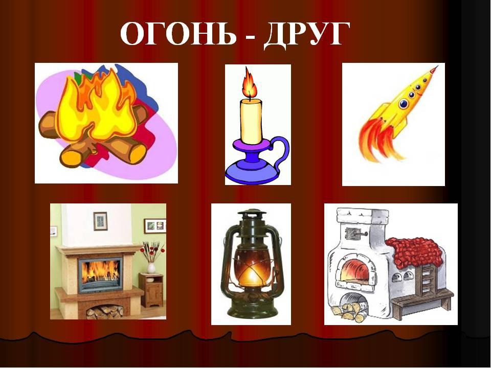 картинки огонь друг и враг человека картинки поскольку мероприятие
