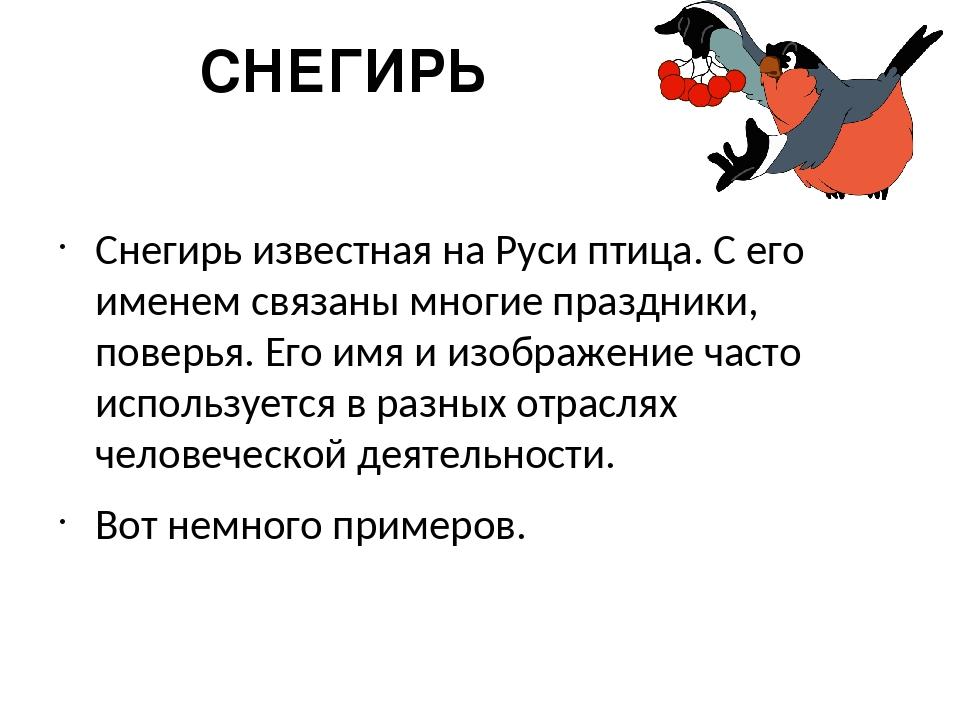 СНЕГИРЬ Снегирь известная на Руси птица. С его именем связаны многие праздник...
