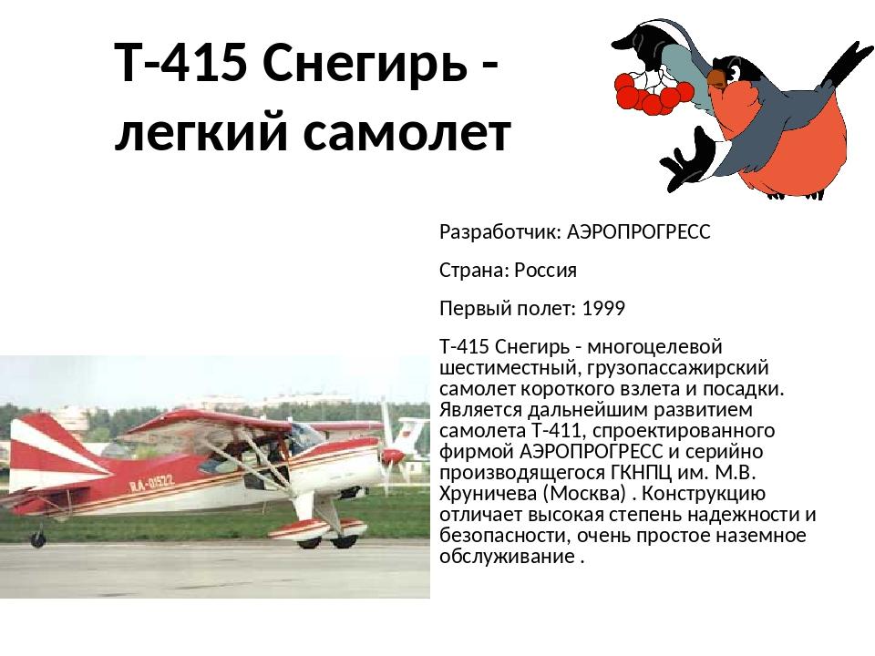 Т-415 Снегирь - легкий самолет Разработчик: АЭРОПРОГРЕСС Страна: Россия Первы...