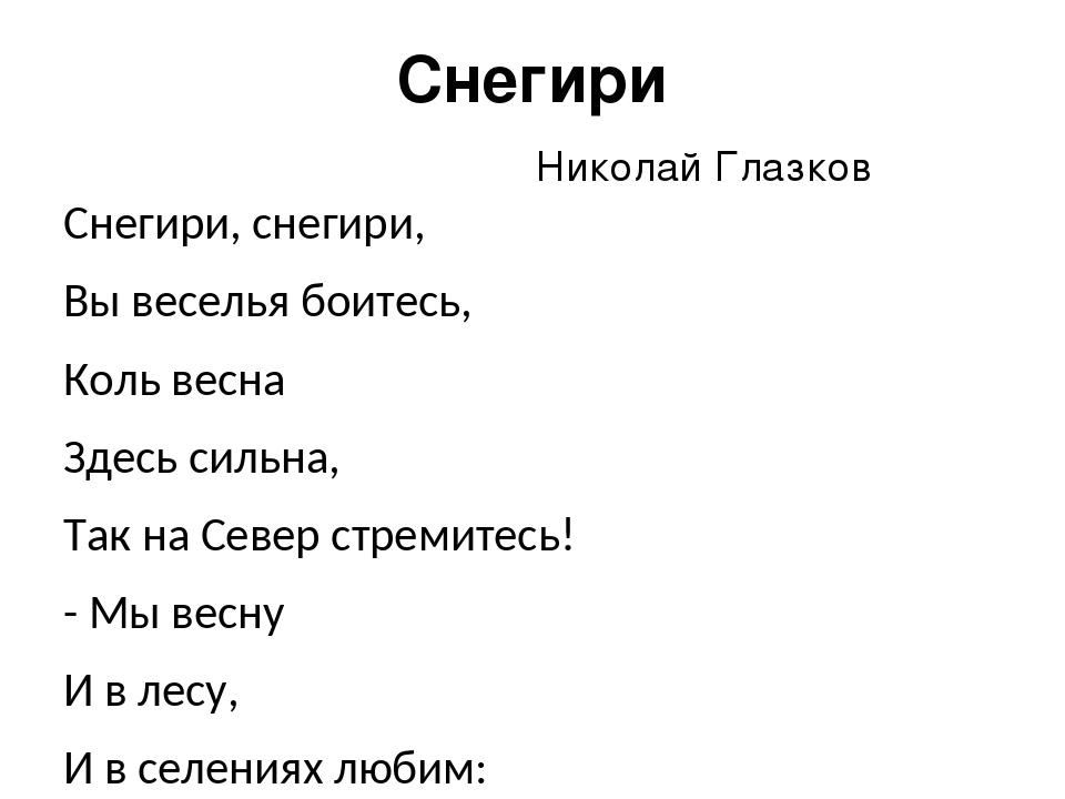 Снегири Николай Глазков Снегири, снегири, Вы веселья боитесь, Коль весна Здес...