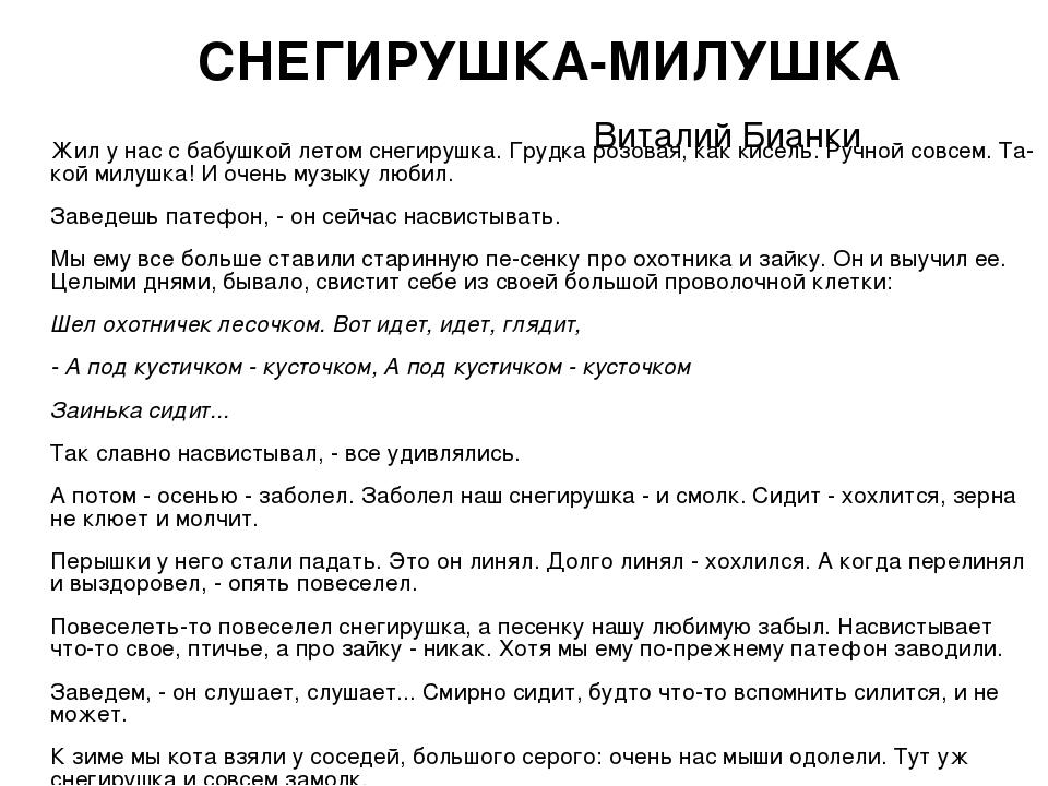 СНЕГИРУШКА-МИЛУШКА Виталий Бианки Жил у нас с бабушкой летом снегирушка. Груд...