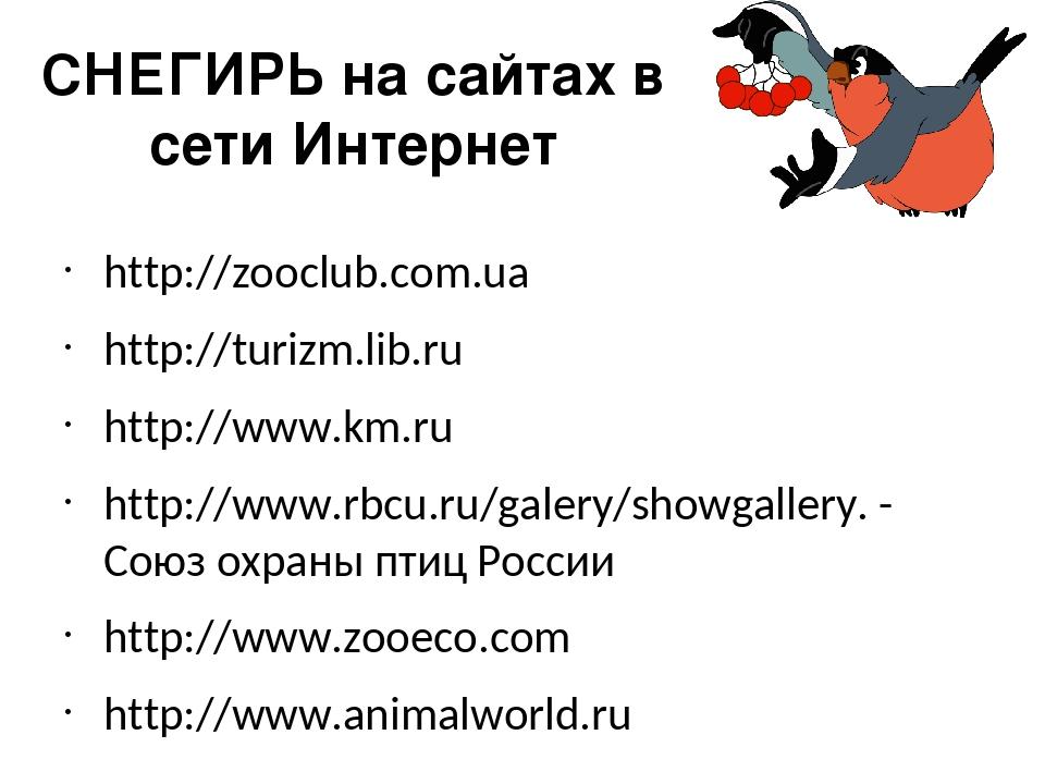 СНЕГИРЬ на сайтах в сети Интернет http://zooclub.com.ua http://turizm.lib.ru...