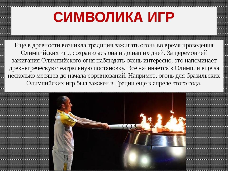 СИМВОЛИКА ИГР Еще в древности возникла традиция зажигать огонь во время прове...