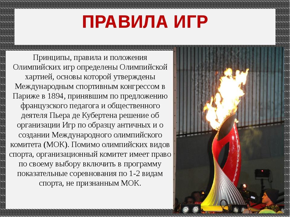 ПРАВИЛА ИГР Принципы, правила и положения Олимпийских игр определены Олимпийс...