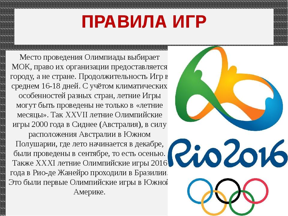 ПРАВИЛА ИГР Место проведения Олимпиады выбирает МОК, право их организации пре...