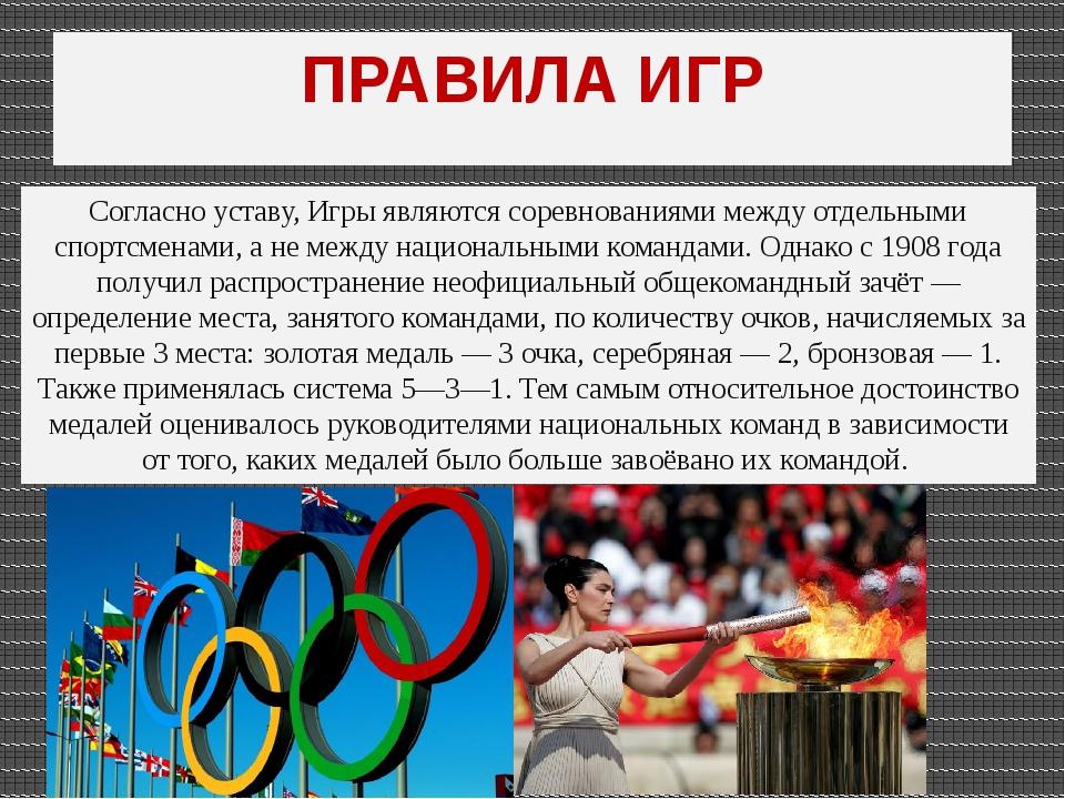 ПРАВИЛА ИГР Согласно уставу, Игры являются соревнованиями между отдельными сп...