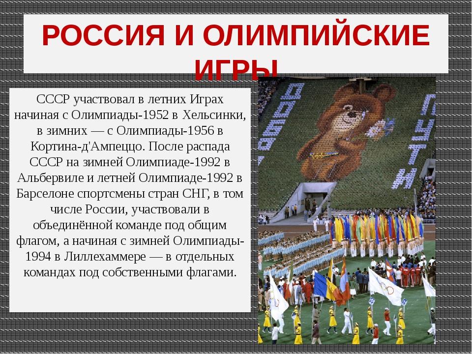 РОССИЯ И ОЛИМПИЙСКИЕ ИГРЫ СССР участвовал в летних Играх начиная с Олимпиады-...