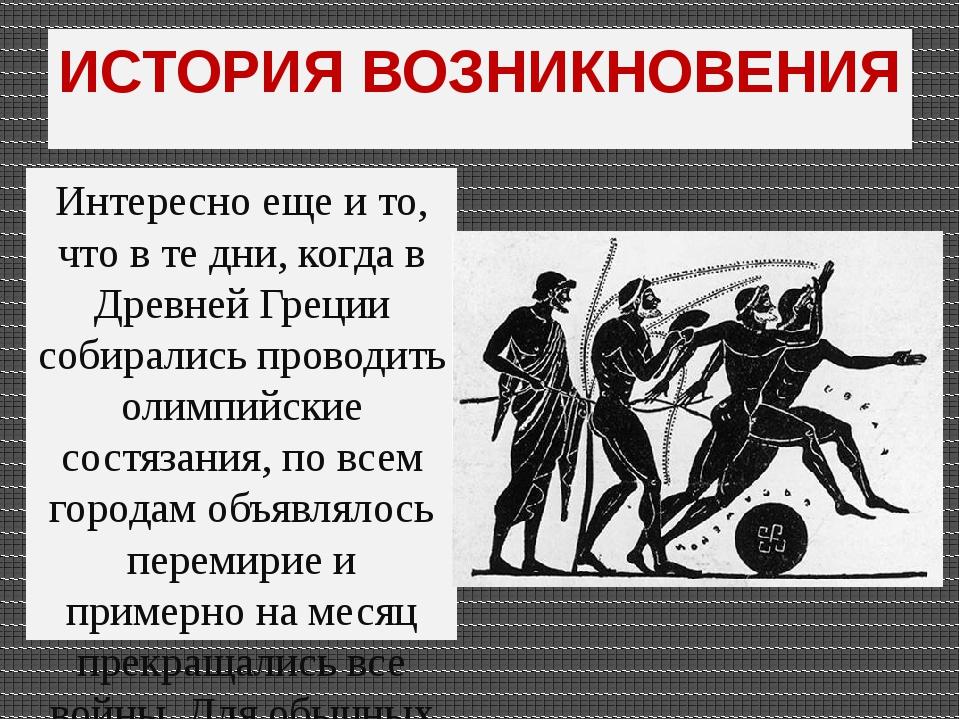 ИСТОРИЯ ВОЗНИКНОВЕНИЯ Интересно еще и то, что в те дни, когда в Древней Греци...