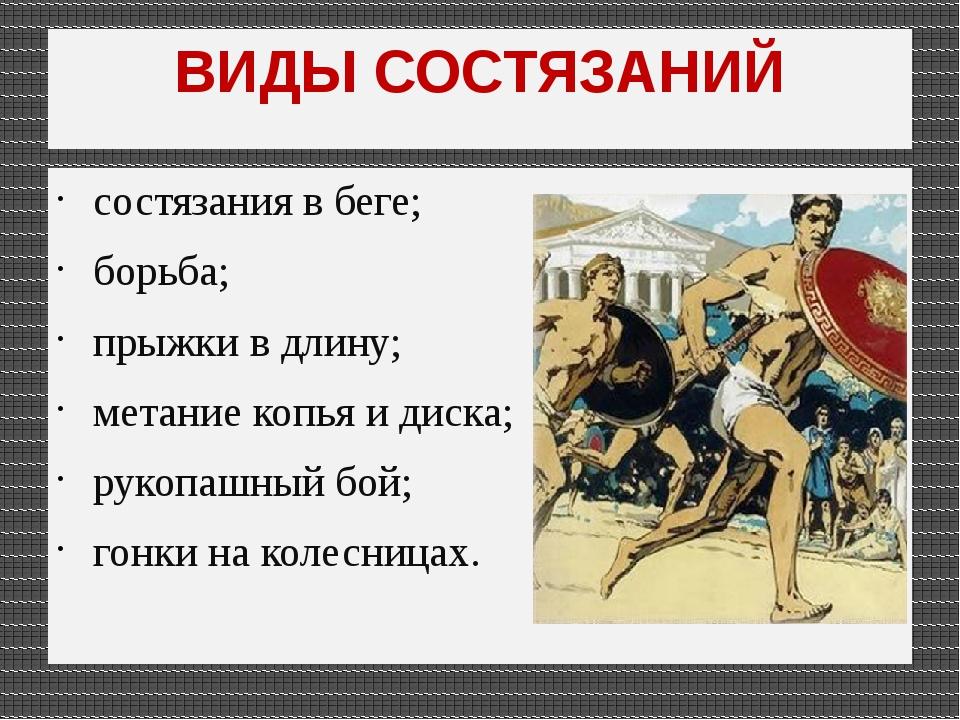 ВИДЫ СОСТЯЗАНИЙ состязания в беге; борьба; прыжки в длину; метание копья и ди...