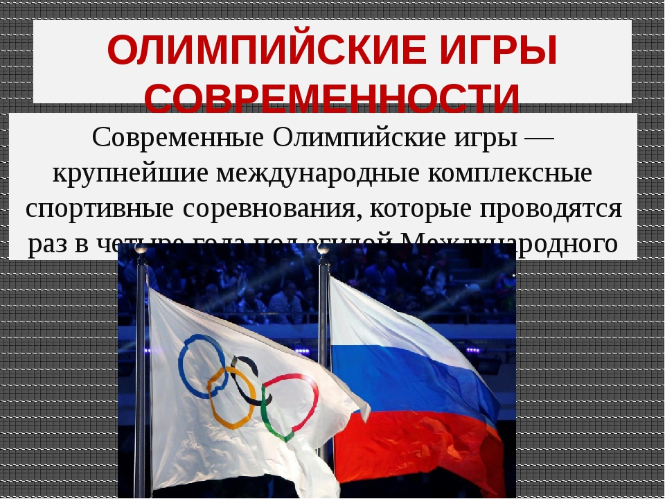 ОЛИМПИЙСКИЕ ИГРЫ СОВРЕМЕННОСТИ Современные Олимпийские игры — крупнейшие межд...