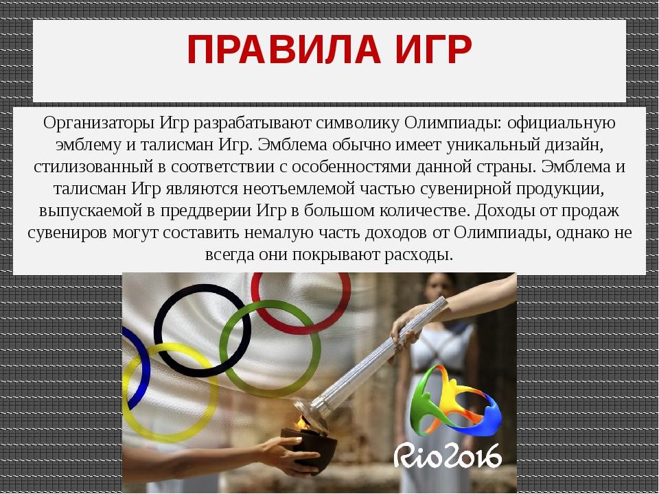 ПРАВИЛА ИГР Организаторы Игр разрабатывают символику Олимпиады: официальную э...