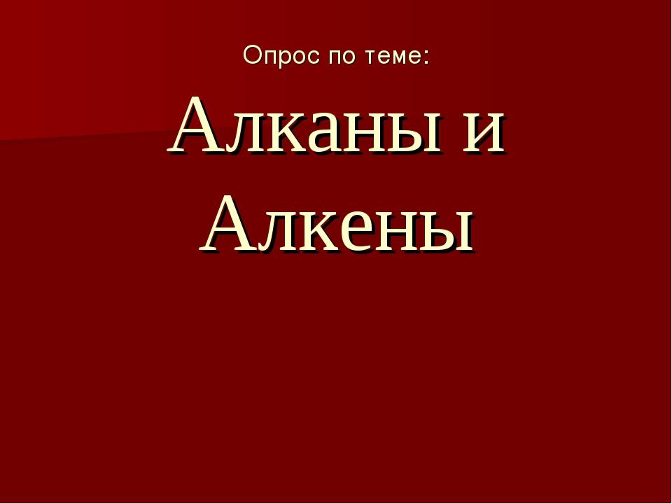Опрос по теме: Алканы и Алкены
