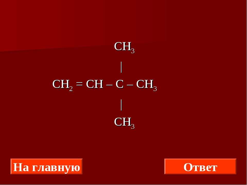 СН3 | СН2 = СН – С – СН3 |  СН3 На главную Ответ
