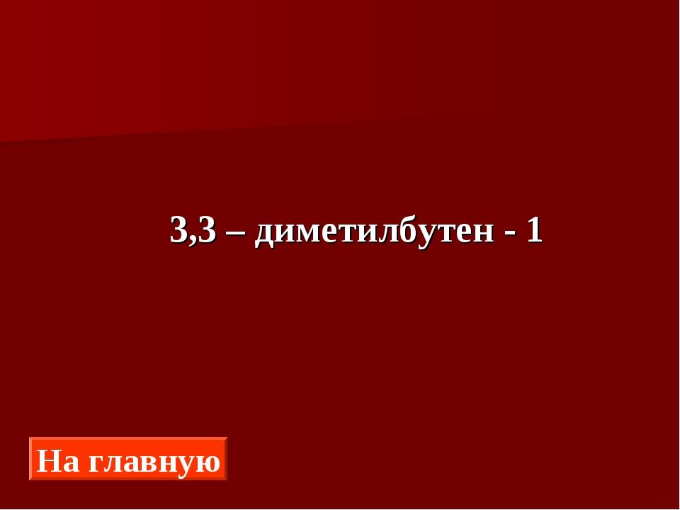 3,3 – диметилбутен - 1 На главную