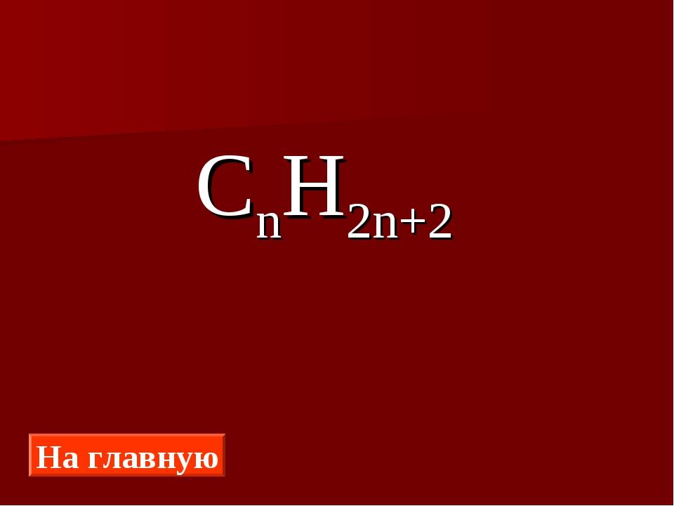 CnH2n+2 На главную