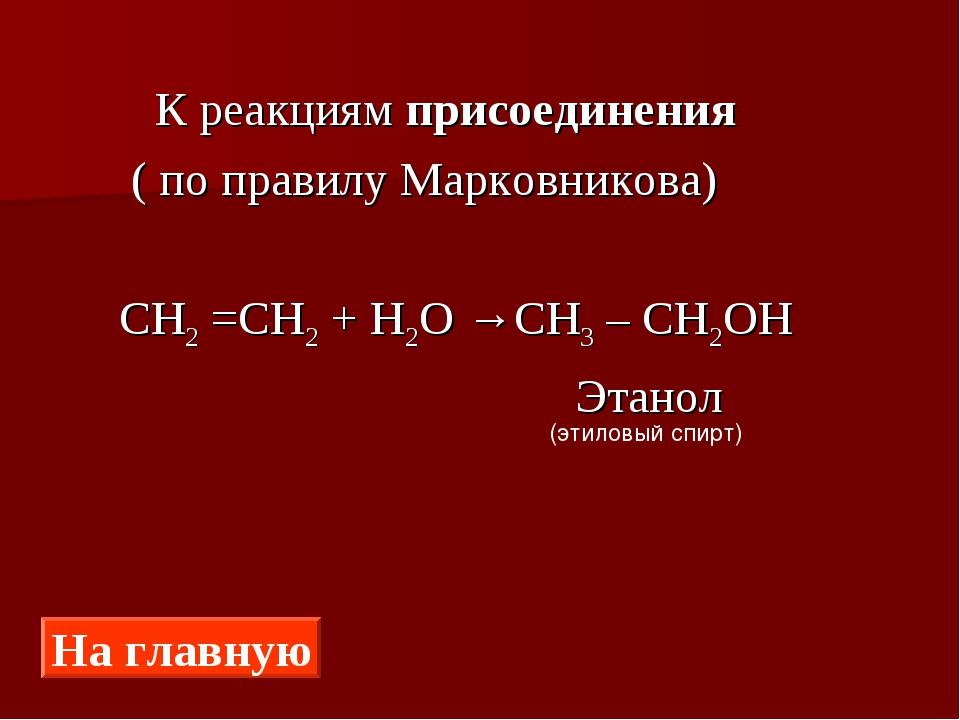 К реакциям присоединения ( по правилу Марковникова) СН2 =СН2 + Н2О →СН3 – СН...
