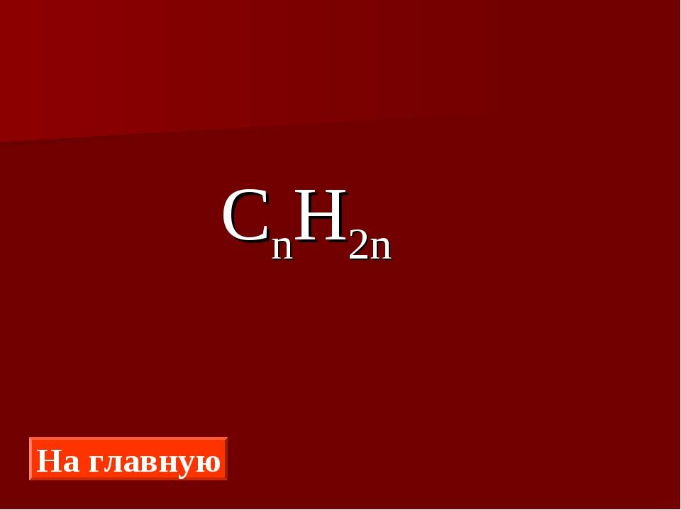 CnH2n На главную