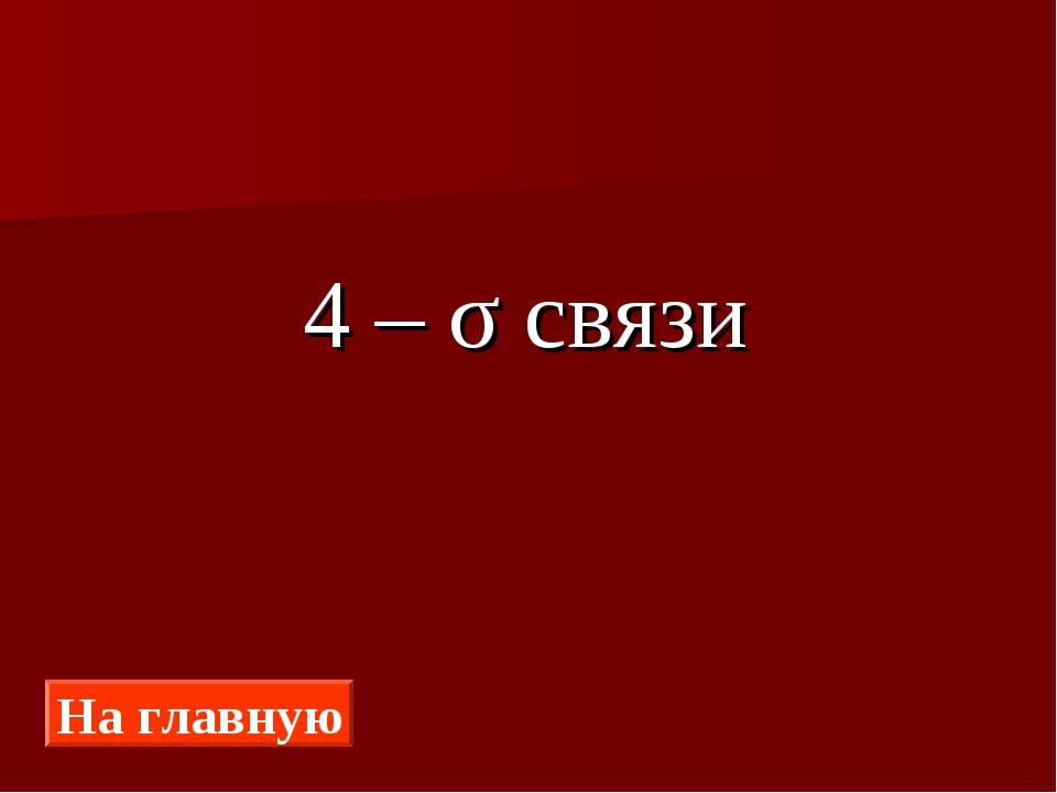4 – σ связи На главную