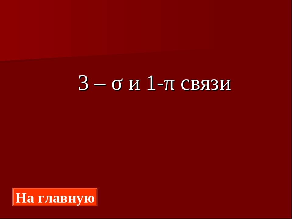 3 – σ и 1-π связи На главную