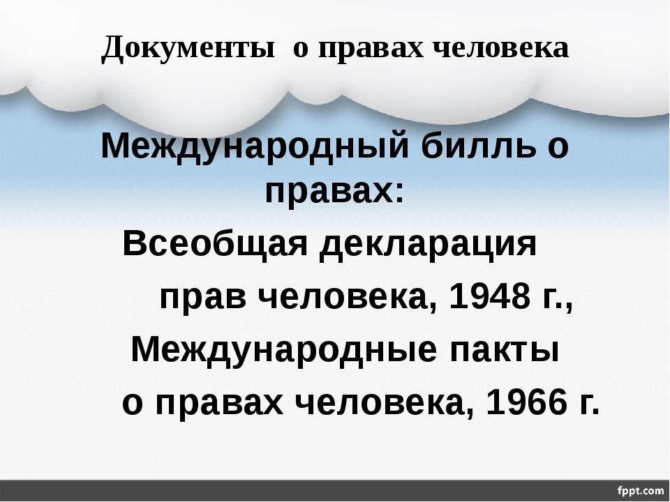 Конституция Российской Федерации Конституция – [от лат. consitutio установлен...
