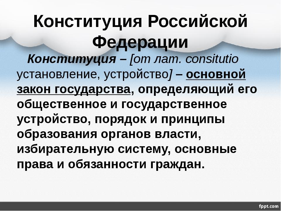 Всероссийский документ о правах человека 12 декабря 1993 года всенародным реф...