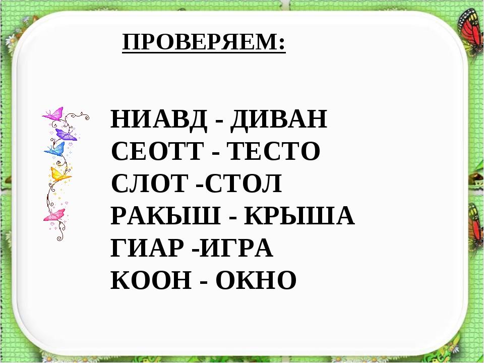 * НИАВД - ДИВАН СЕОТТ - ТЕСТО СЛОТ -СТОЛ РАКЫШ - КРЫША ГИАР -ИГРА КООН - ОКНО...