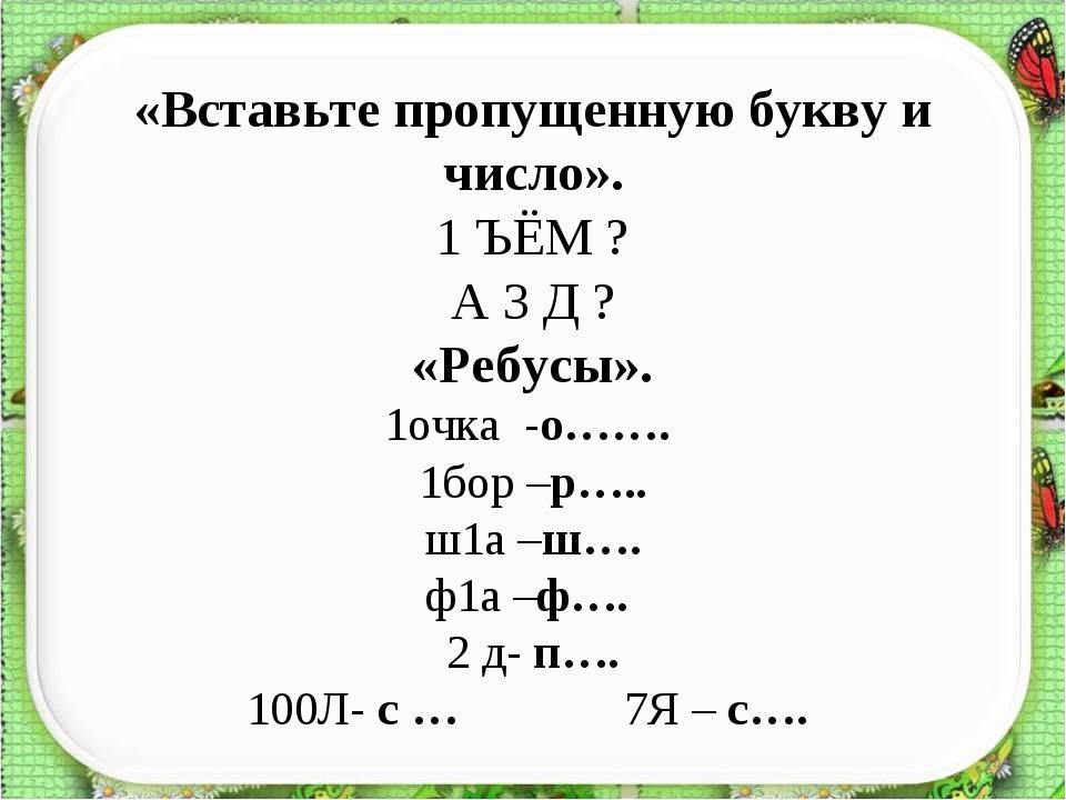 * «Вставьте пропущенную букву и число». 1 ЪЁМ ? А 3 Д ? «Ребусы». 1очка -о……....