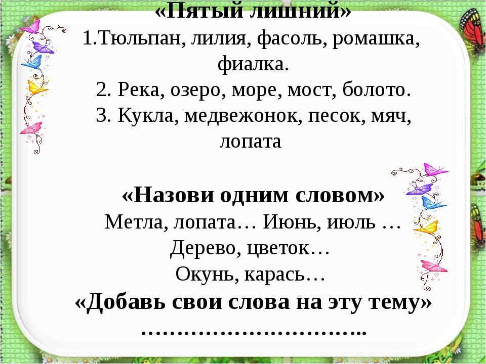 «Пятый лишний» 1.Тюльпан, лилия, фасоль, ромашка, фиалка. 2. Река, озеро, мо...